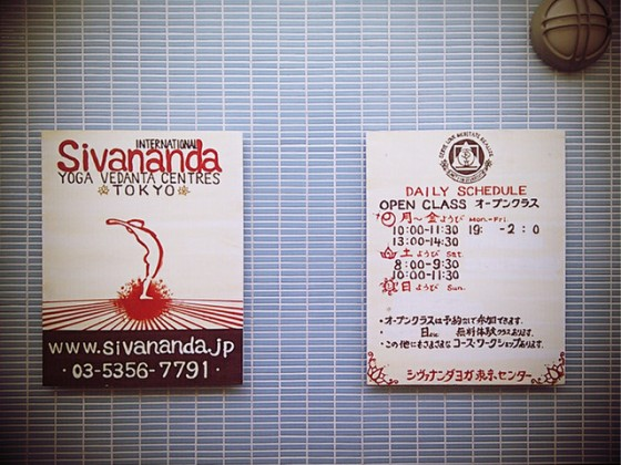 SIVANANDA yoga vedanta centersTOKYO