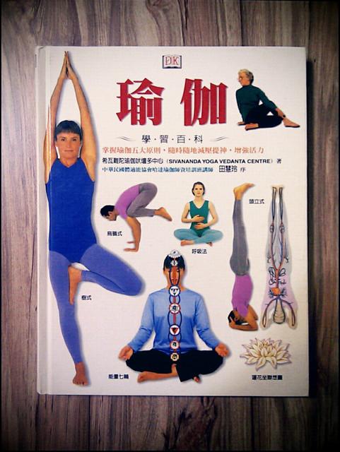 瑜伽學習百科