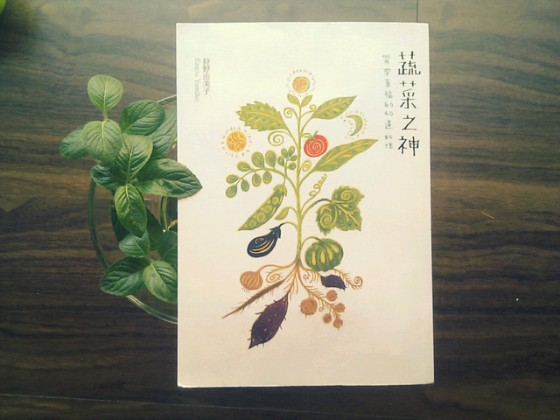 蔬菜之神。狩野由美子