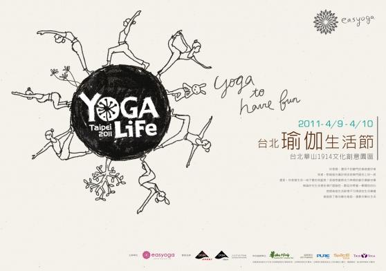4/9-4/10 台北瑜伽生活節 Yoga to have fun!