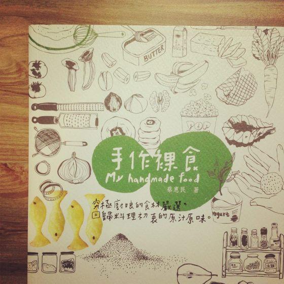 手作裸食 my handmadefood