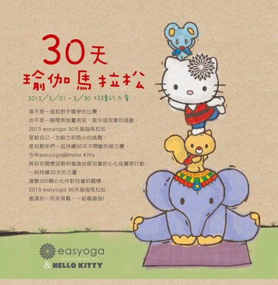 easyoga 30天瑜伽馬拉松