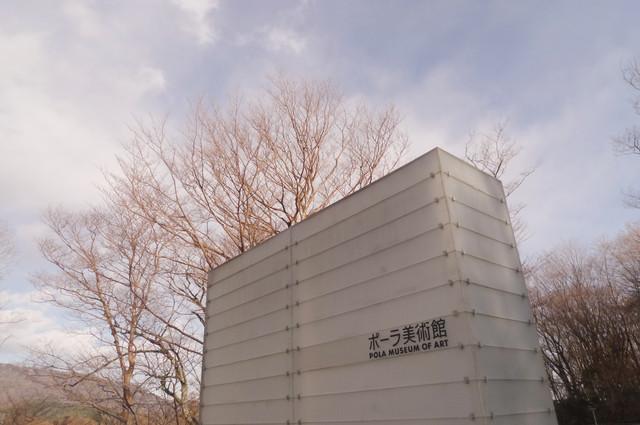 箱根。仙石原/ポーラ美術館 pola museum ofart