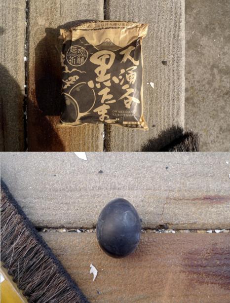 箱根。大湧谷長壽黑蛋