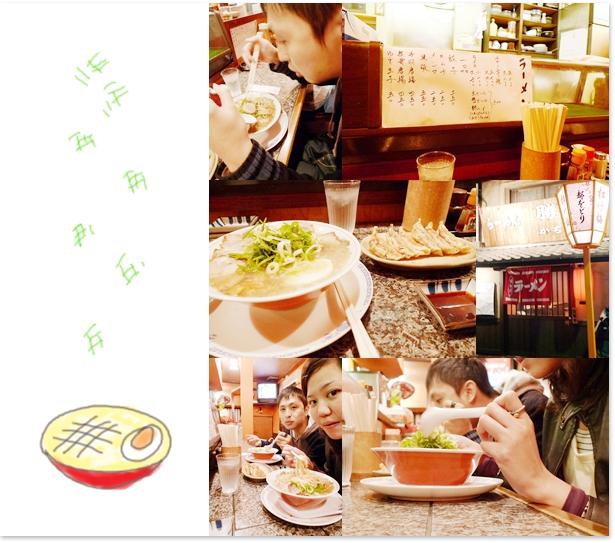 [京都] 吃拉麵紀念