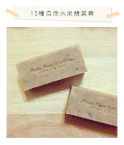 15種自然水果酵素皂