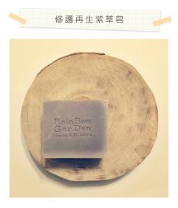 修護再生紫草皂