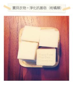 寶貝衣物淨化抗菌皂-(柑橘類)