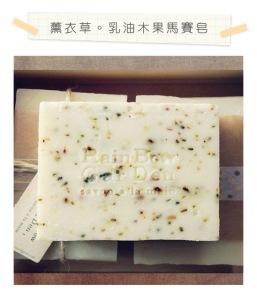 薰衣草。乳油木果馬賽皂