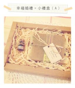 幸福婚禮。小禮盒-A