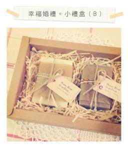 幸福婚禮。小禮盒-B