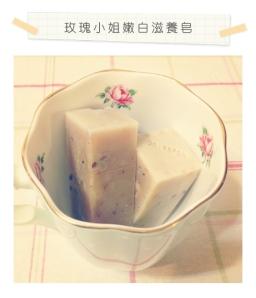 玫瑰小姐嫩白滋養皂