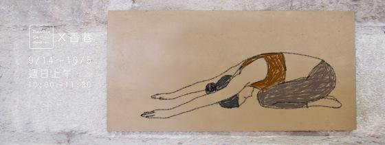 香癒瑜伽-3