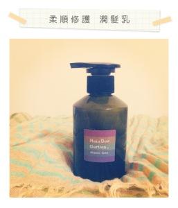 柔順修護潤髮乳