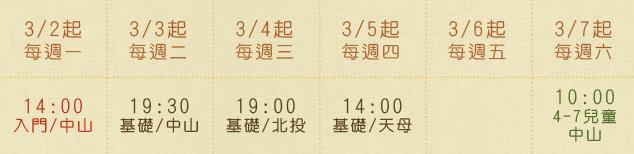 螢幕快照 2015-03-04 下午3.59.05
