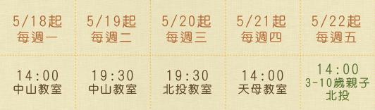 螢幕快照 2015-05-11 上午10.33.57