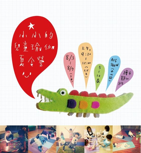 兒童瑜伽-夏令營2-01