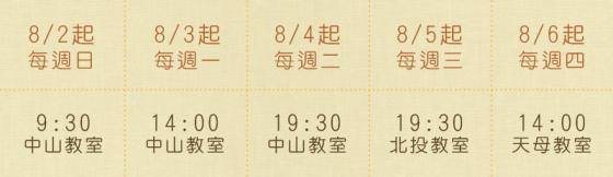 螢幕快照 2015-07-05 上午11.00.51
